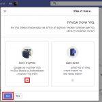 פייסבוק - בחירת תוכנה