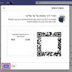פייסבוק - הוספת חשבון לתוכנה