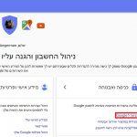 גוגל - כניסה ואבטחה