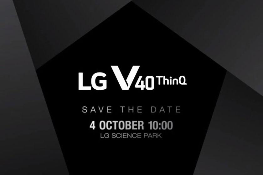 הזמנה לאירוע הכרזה LG V40 ThinQ (תמונה: LG)