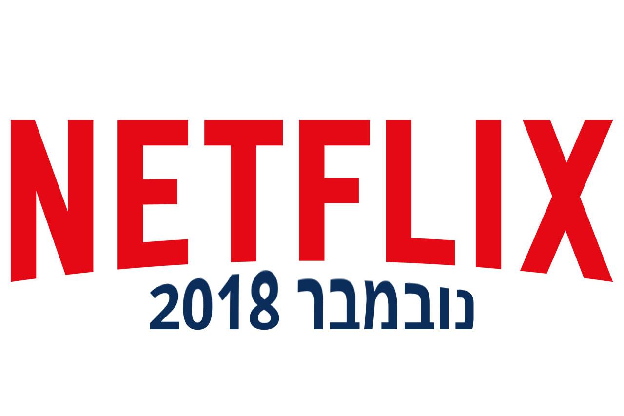 לוגו נטפליקס