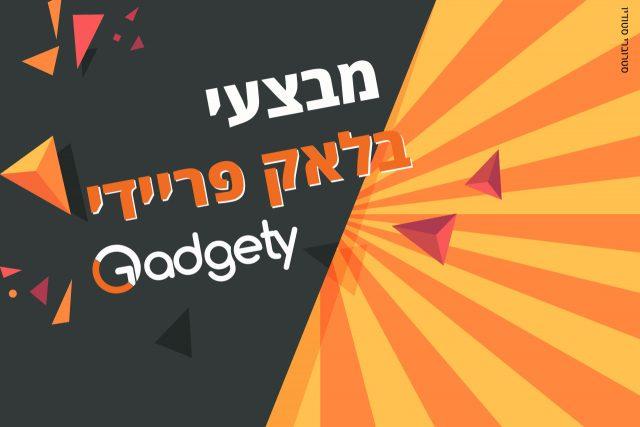 בלאק פריידי 2020: אלו המבצעים שתמצאו בישראל (מתעדכן)