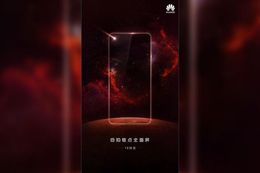 Huawei Teaser (תמונה: Weibo)