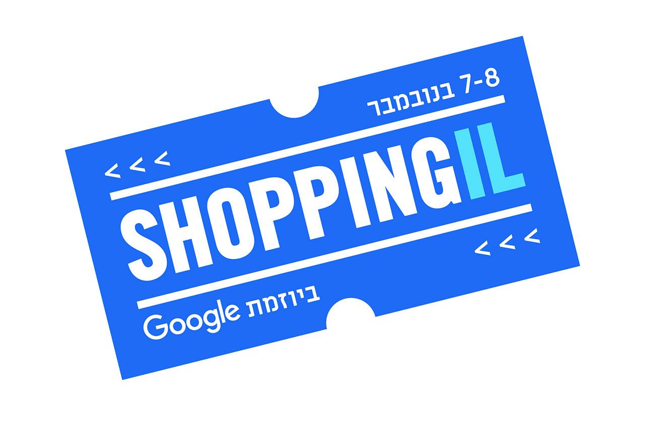 לוגו ShoppingIL