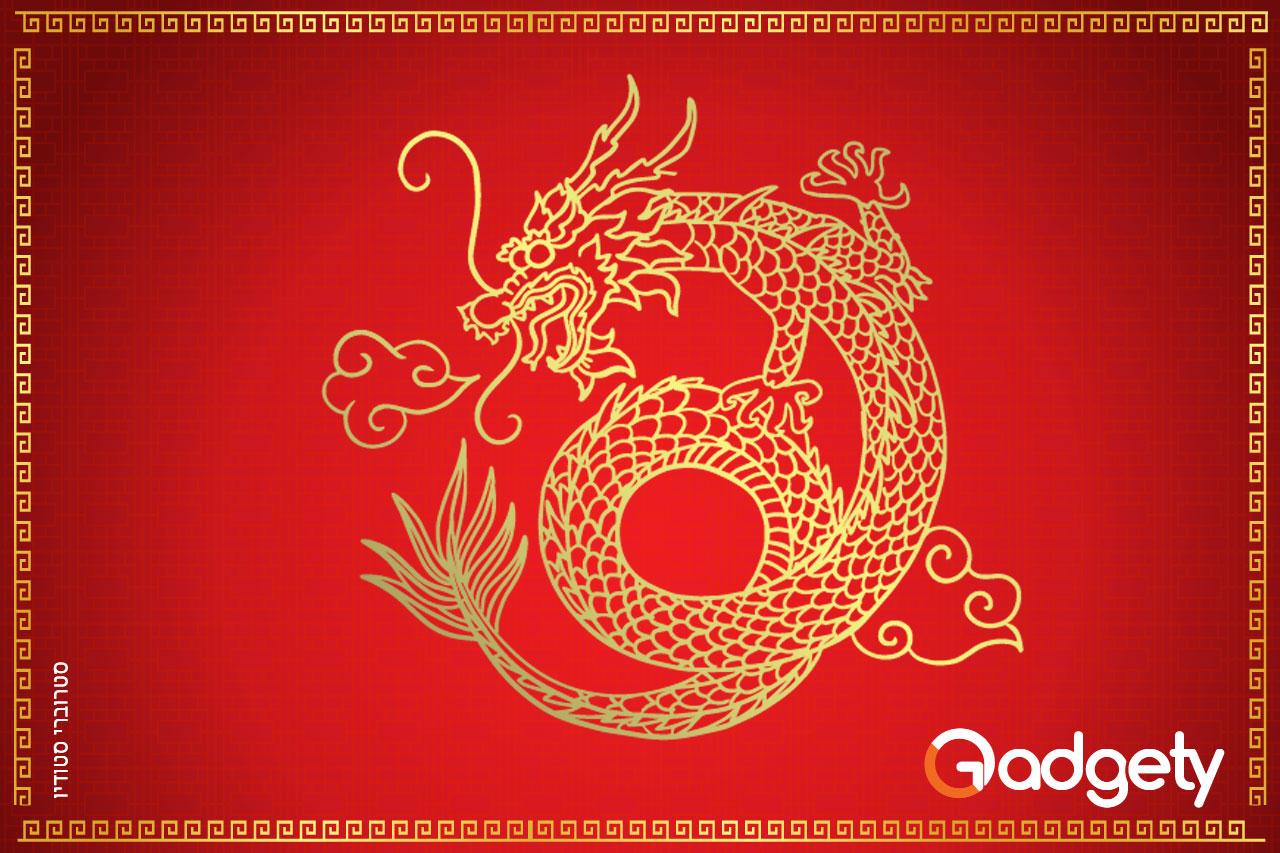 דרקון סיני זהוב על רקע אדום