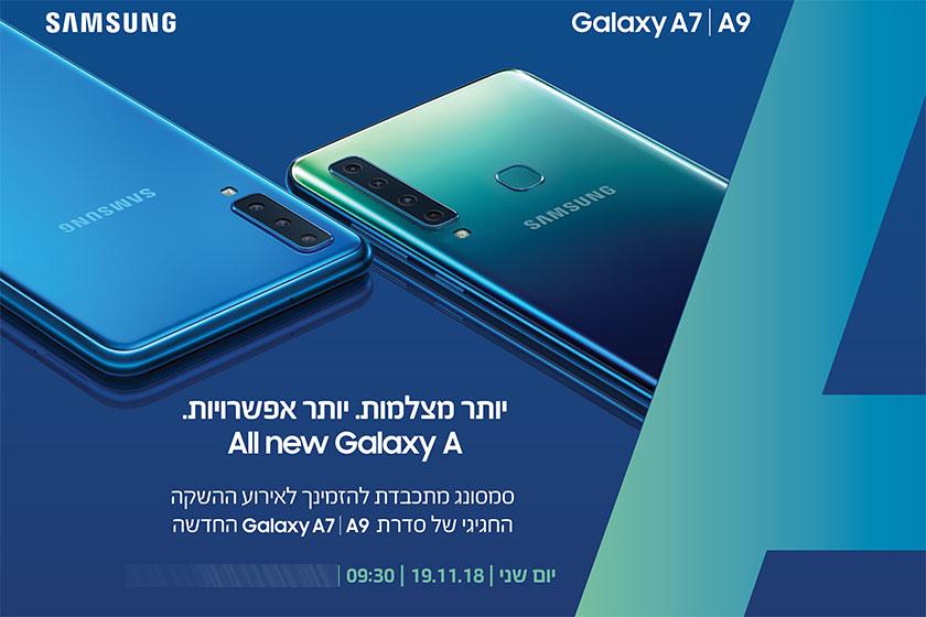 הזמנה להשקת Galaxy A7 ו-Galaxy A9 (תמונה: סמסונג ישראל)