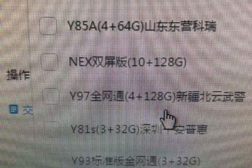 Vivo NEX Dual Screen (תמונה: gizmochina)