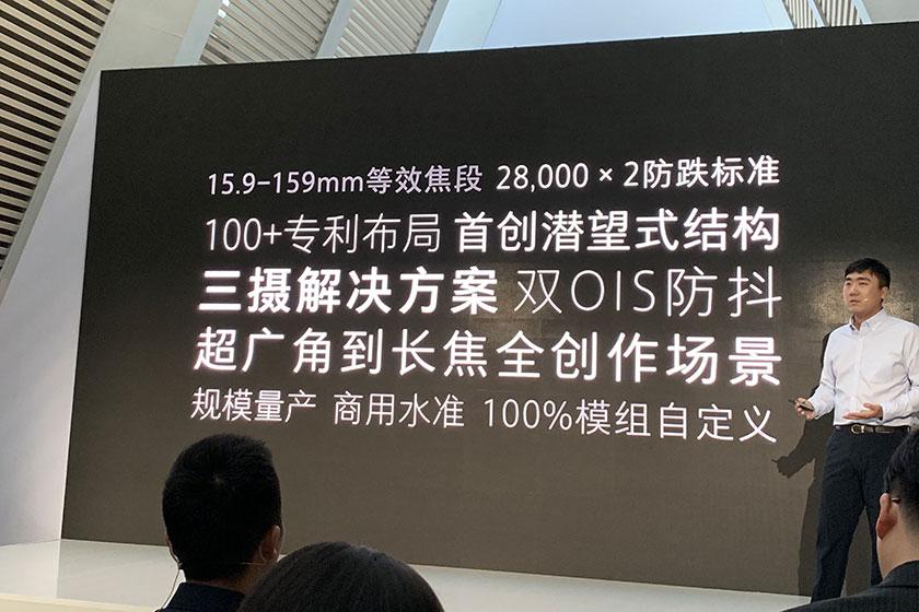 Oppo 10X Triple Camera Zoom (תמונה: news.mydrivers)