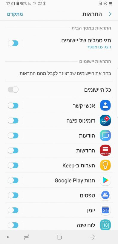 הסבר ביטול הודעות מתפרצות אפליקציות במכשירי סמסונג (צילום מסך)