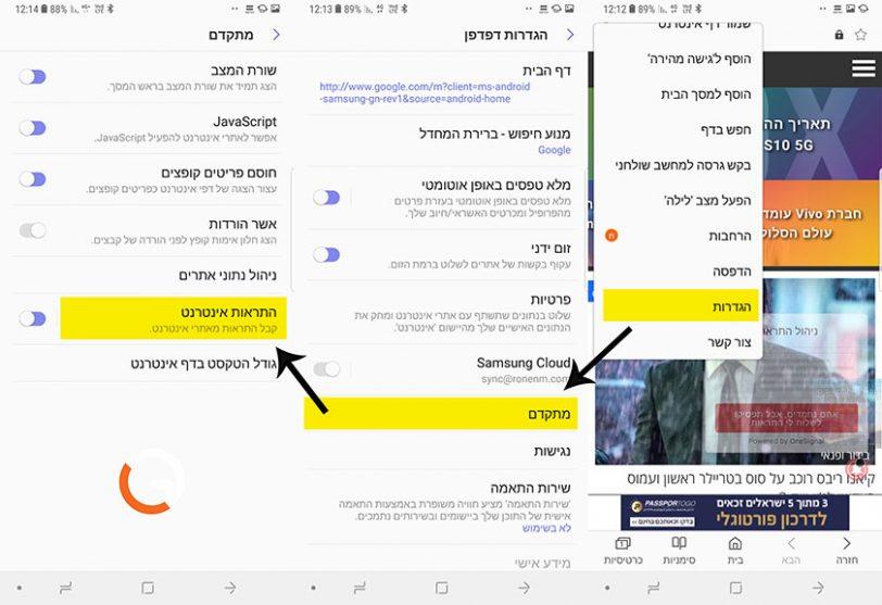 הסבר ביטול הודעות מתפרצות דפדפן סמסונג (צילום מסך)