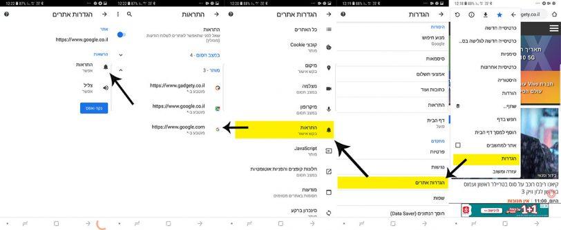 הסבר ביטול הודעות מתפרצות דפדפן כרום (צילום מסך)