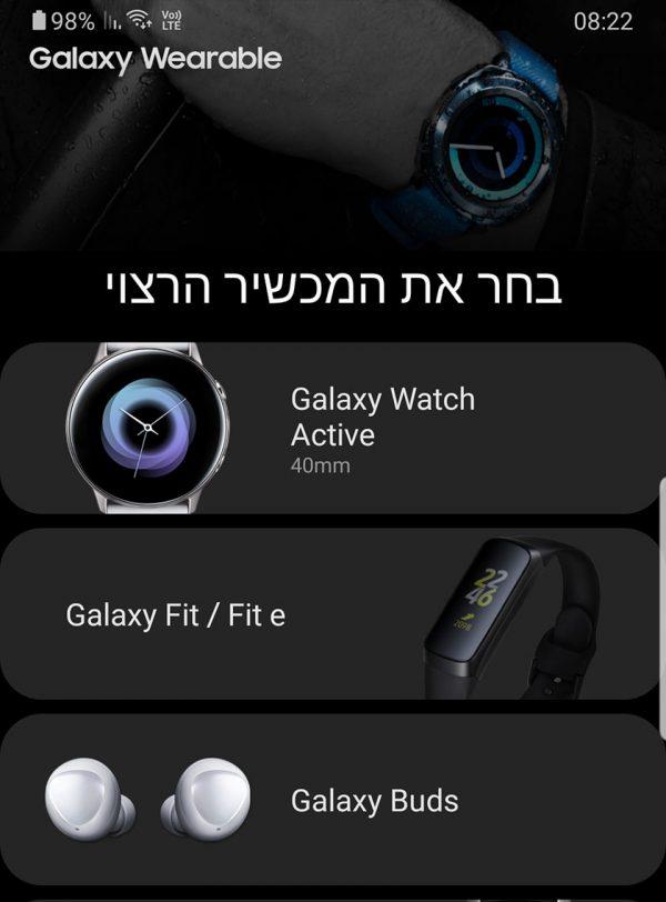 שעון ה-Galaxy Watch Active וצמיד ה-Galaxy Fit e יחד עם אוזניות Galaxy Buds