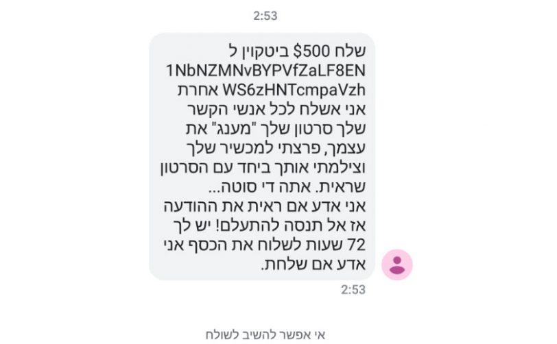 הודעת ה-SMS הכוזבת (תמונה באדיבות ESET)