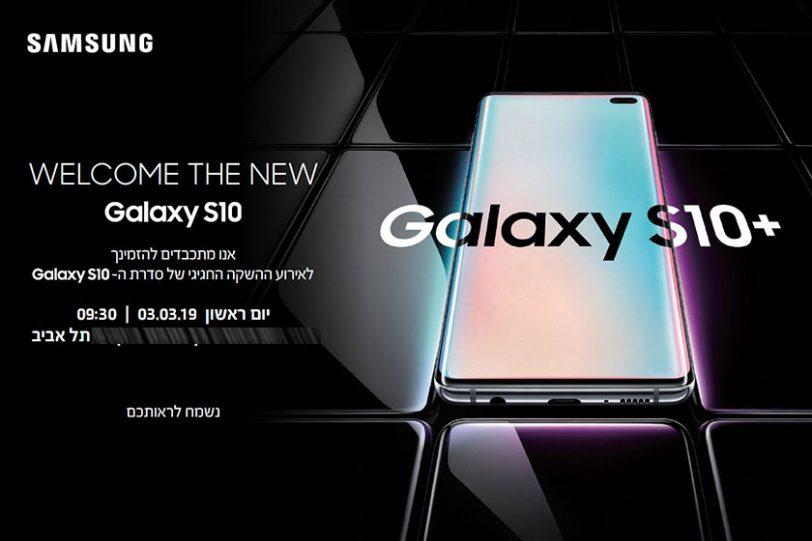 הזמנה לאירוע Galaxy S10 (תמונה: סמסונג אלקטרוניקס ישראל)