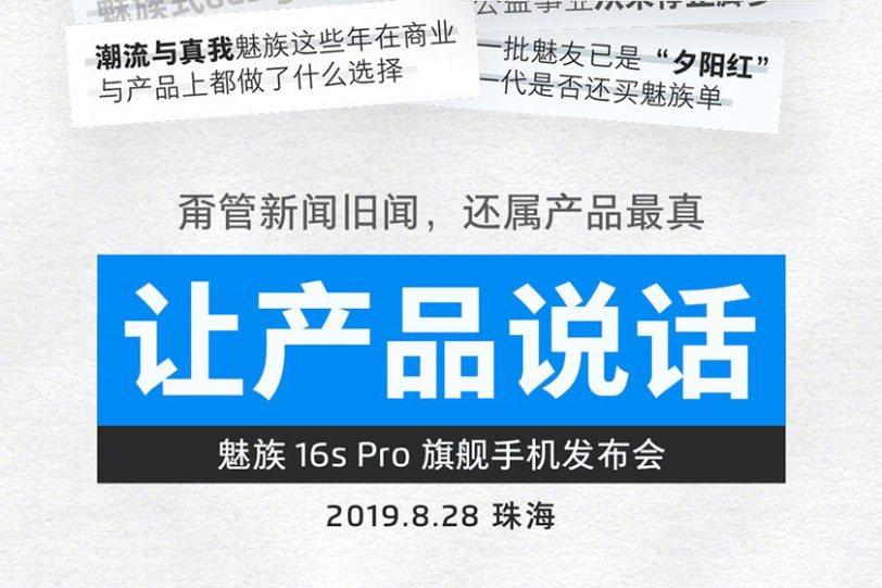 Meizu 16s Pro Teaser (תמונה: Weibo)