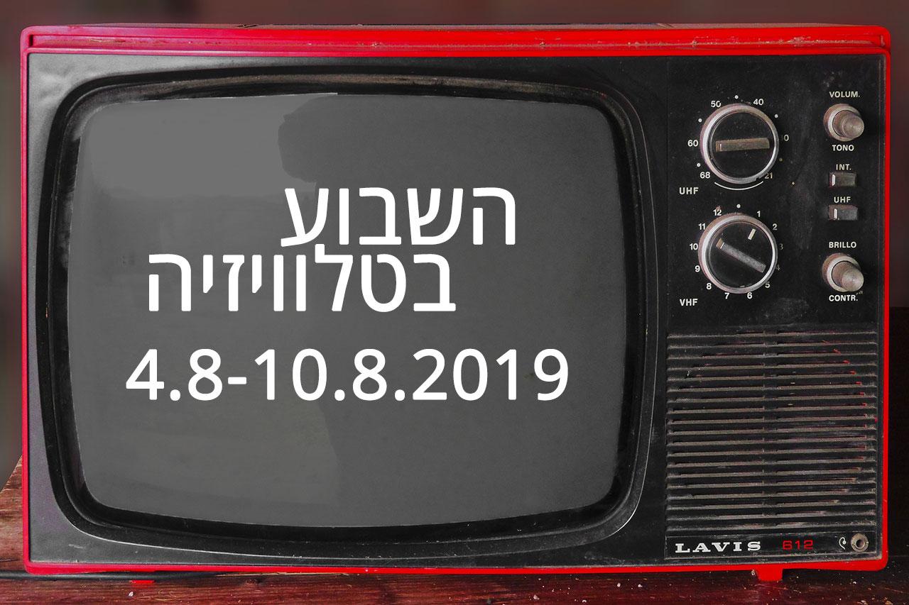 השבוע בטלוויזיה