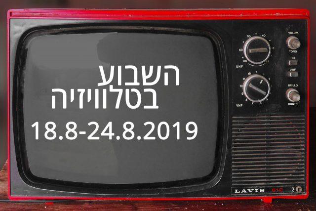 השבוע בטלוויזיה (18.8-24.8) – הסדרות והסרטים של נטפליקס, הוט, yes וסלקום TV