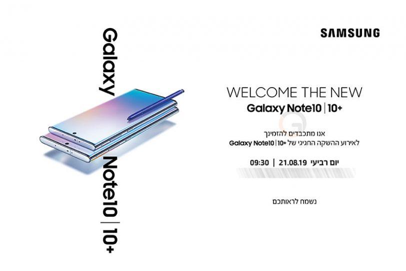 הזמנה להשקת ה-Note 10 (תמונה: סמסונג אלקטרוניקס ישראל)