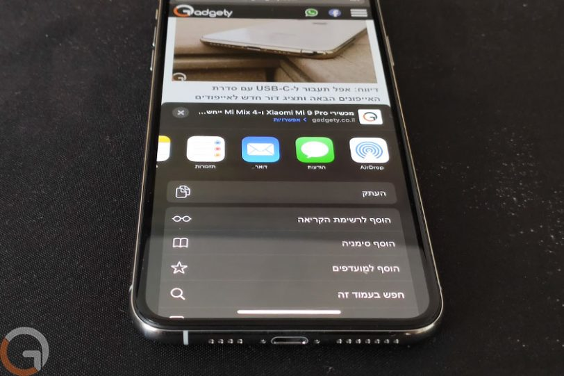 שיתוף ב-iOS 13