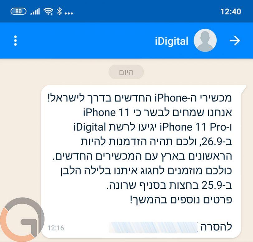 הודעה שנשלחה ללקוחות iDigital