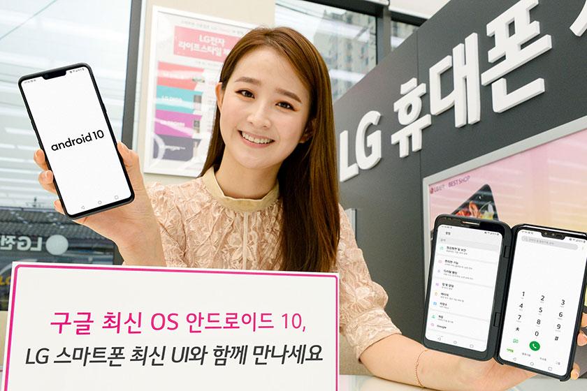 LG Android 10 (תמונה: LG)