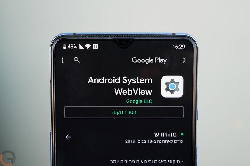 Android Webview (צילום: רונן מנדזיצקי, גאדג'טי)
