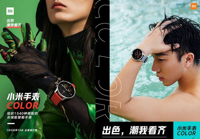 Couleur de la montre Xiaomi (Photo: Xiaomi)