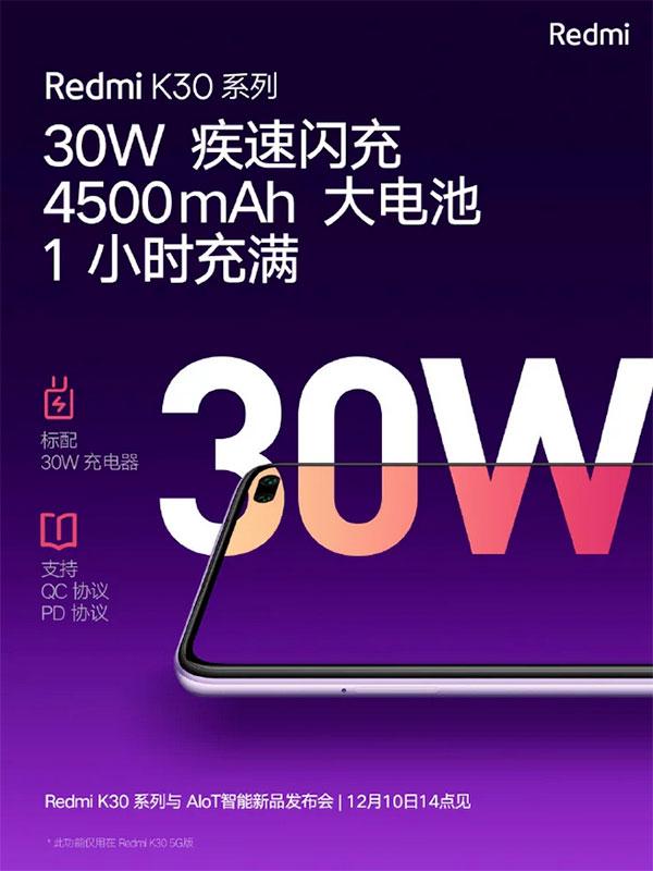 טיזר ל-Redmi K30 (תמונה: Xiaomi)