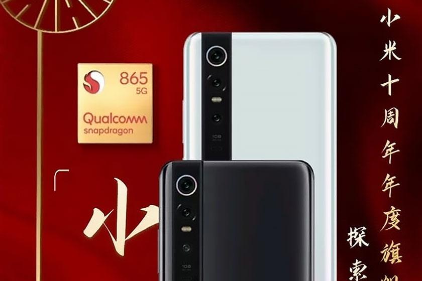 Xiaomi Mi 10 Poster (תמונה: gizchina)