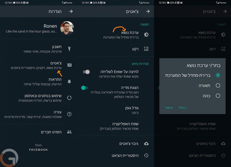 אפליקציית וואטסאפ במצב כהה (תמונות מסך)