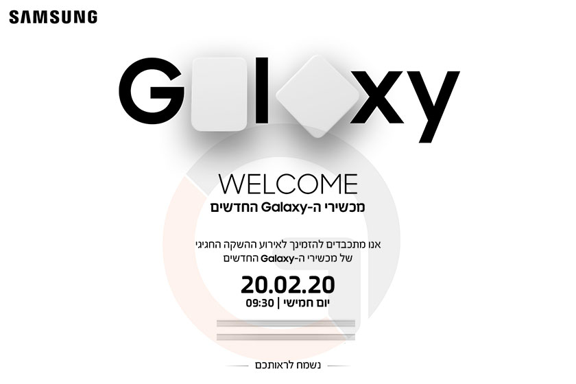 הזמנה לאירוע השקה גלקסי S20