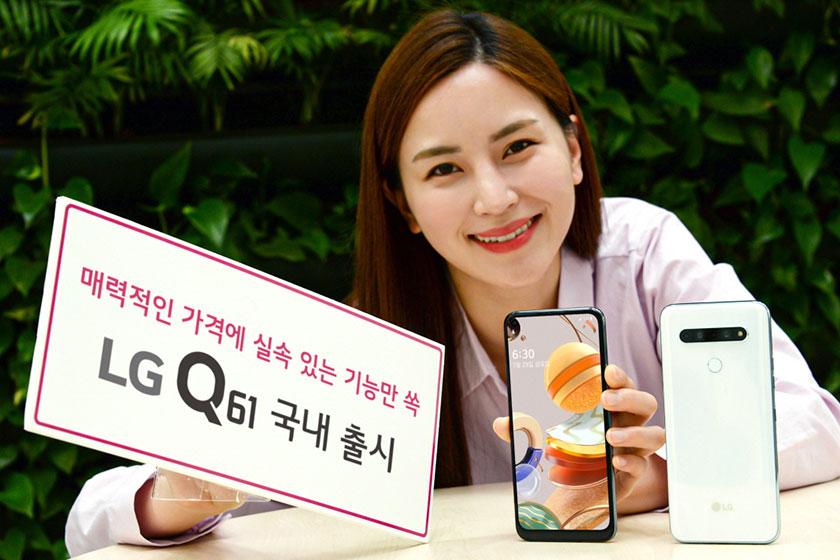 LG Q61 (תמונה: LG)