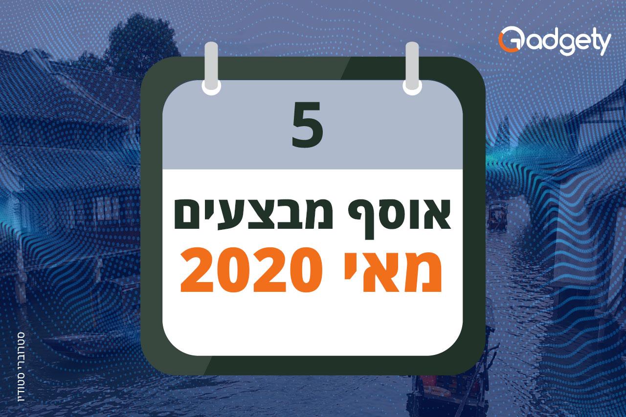 מבצעי מאי 2020