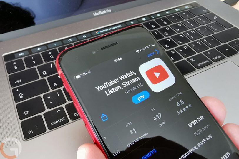 יוטיוב באייפון (צילום: רונן מנדזיצקי, גאדג'טי)