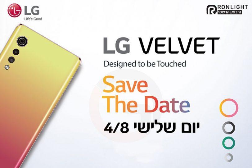 הזמנה לאירוע ההשקה של LG Velvet (תמונה: LG ישראל)