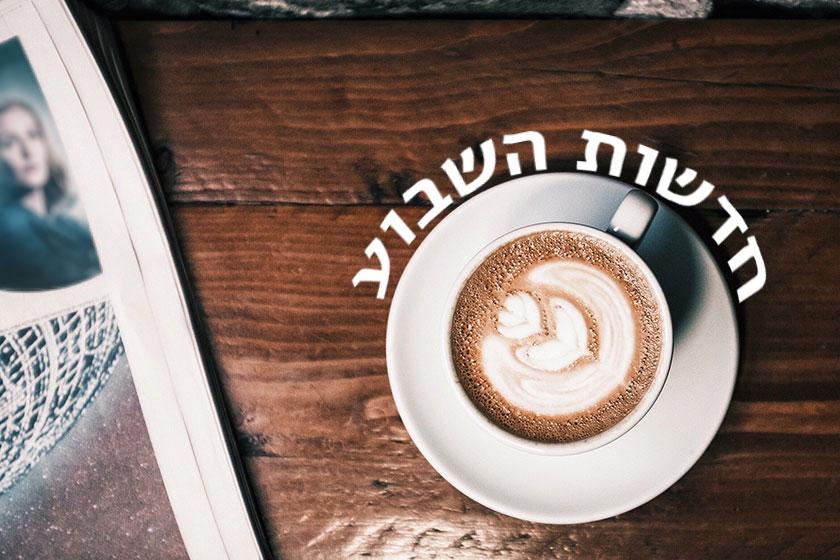 כוס קפוצ'ינו ועיתון