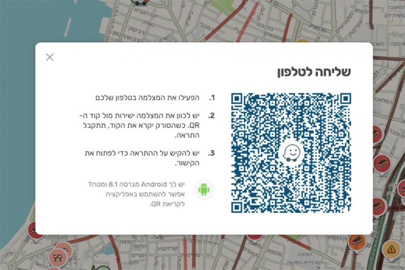 העברת הנחיות נסיעה מהמחשב לנייד (תמונה: Waze)