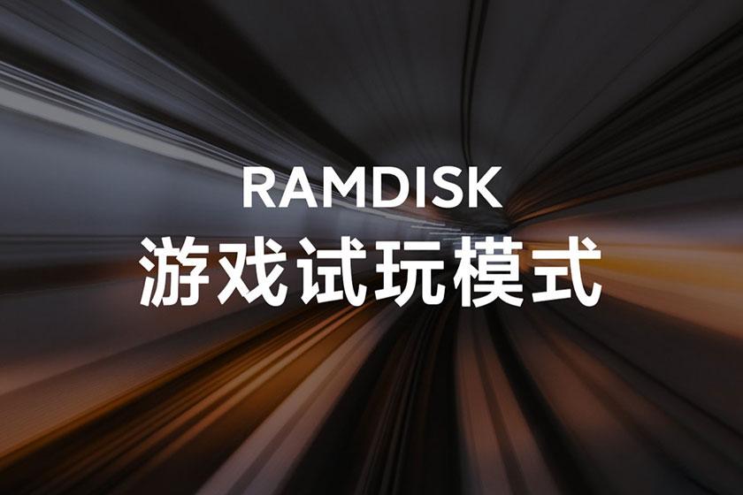 Ramdisk (תמונה: Weibo)