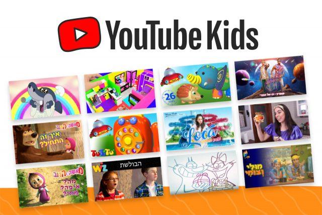 גוגל משיקה את YouTube Kids בישראל: גרסה מותאמת לילדים ובשליטת ההורים