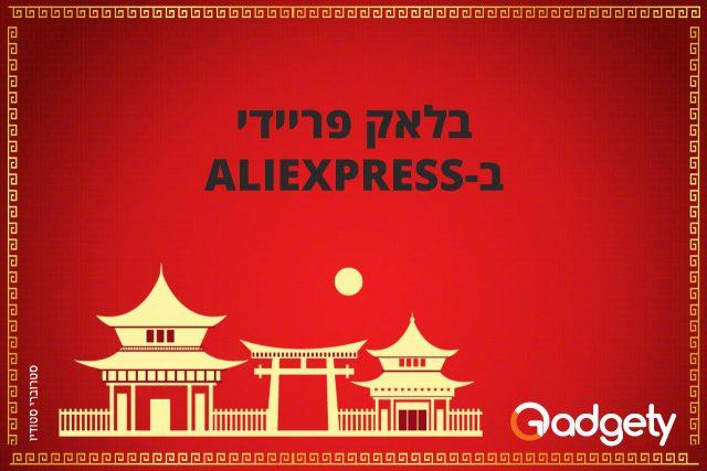 מבצעי בלאק פריידי ב-AliExpress