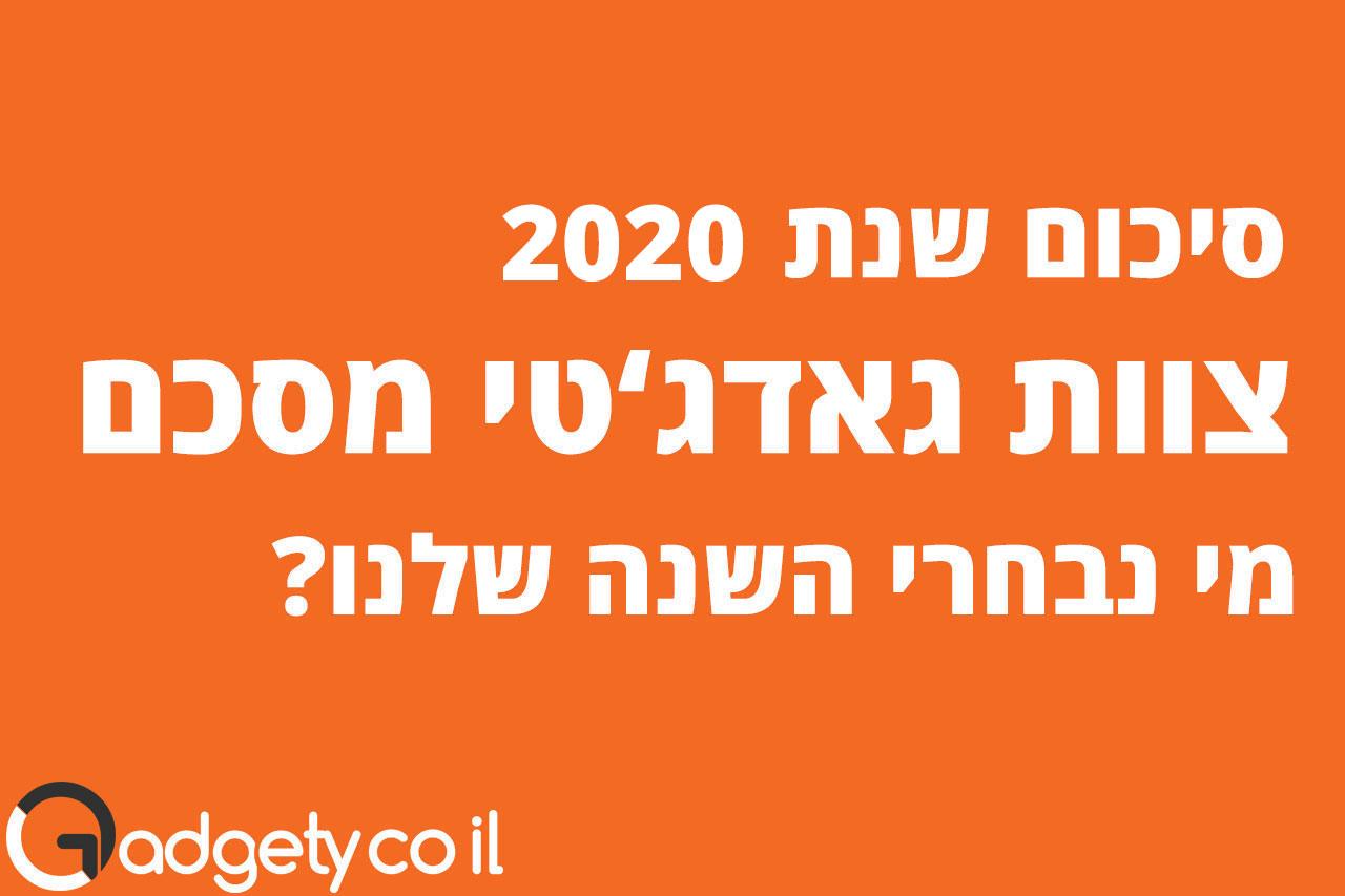 סיכום 2020 צוות גאדג'טי