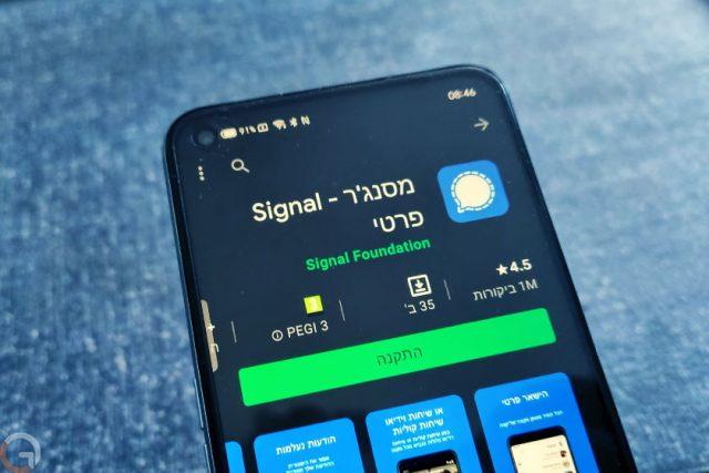 אפליקציית סיגנל מתעדכנת ומוסיפה תכונות הקיימות בוואטסאפ