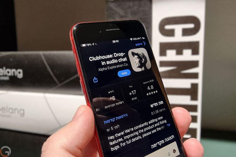 אפליקציית קלאבהאוס (צילום: רונן מנדזיצקי)