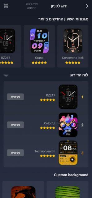 חנות תצוגות שעון באפליקציית ה-ZEPP