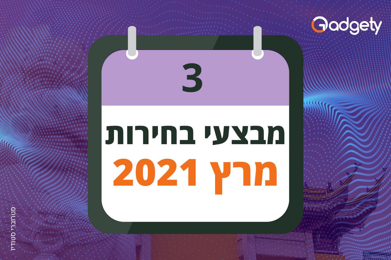 מבצעי בחירות 2021