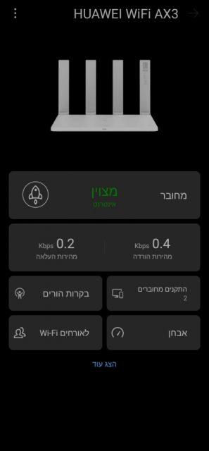 אפליקציית AI Life - מסך ראשי