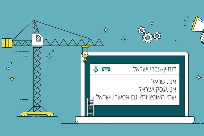 """אתרי אינטרנט עם סיומת """".ישראל""""? אתם תחליטו איך זה יעבוד"""