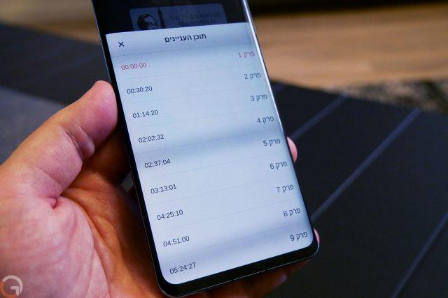 אפליקציית סטוריטל (צילום: רונן מנדזיצקי)