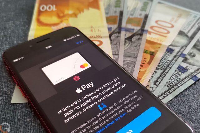 שירות התשלומים Apple Pay זמין בישראל