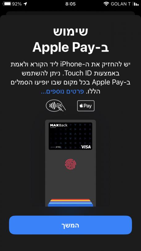 אפל פיי (צילום מסך)
